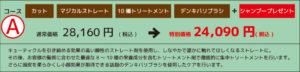 マジカルストレート コースA